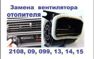 Как снять печку на ВАЗ-2109 с высокой и низкой панелью: инструкция