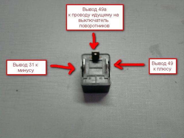 Реле поворотов ВАЗ-2107: где стоит и находится, схема