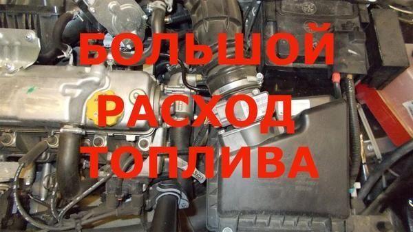 Большой расход топлива ВАЗ 2115: почему увеличился и что делать