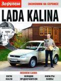 Ремонт Лада Калина универсал своими руками: инструкция с фото и видео