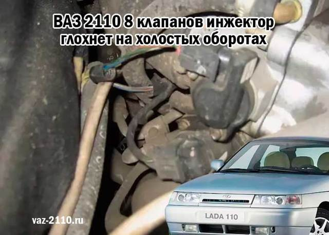 ВАЗ-2110 глохнет на ходу, инжектор