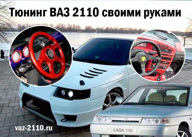 Тюнинг салона ВАЗ-2112 своими руками: фото вариантов, видеинструкция