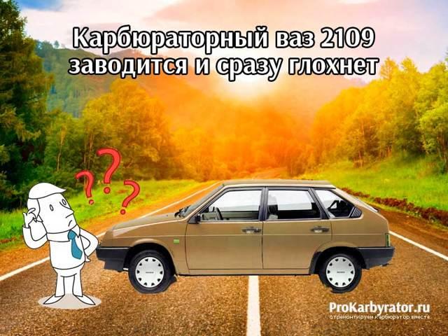 Заводится и глохнет ВАЗ-2109 (инжектор, карбюратор): причины, ремонт