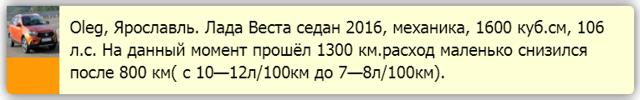 Какой реальный расход топлива на 100 км на Лада Веста: технические характеристики