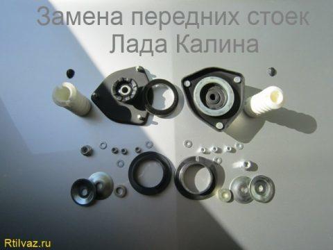 Замена опорного подшипника на Лада Калина без снятия стойки: видео инструкция
