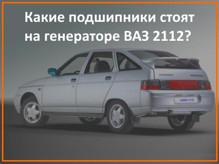 Какие подшипники стоят на генераторе ВАЗ-2110?