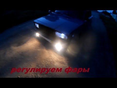 Регулировка фар ВАЗ-2107 своими руками: пошаговая видеоинструкция