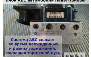 Как отключить АБС на Ладе Приора своими руками: видеоинструкция