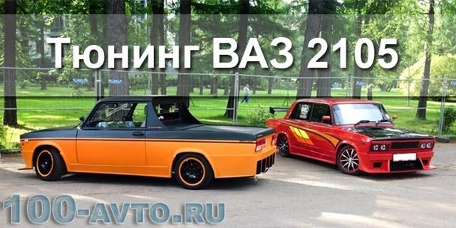 Тюнинг ВАЗ-2105 своими руками: видеоинструкция