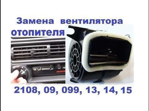 Как снять печку на ВАЗ-2109 с высокой и низкой панелью: видеоинструкция