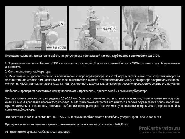Как настроить карбюратор на ВАЗ-2109 своими руками: пошаговая видеоинструкция